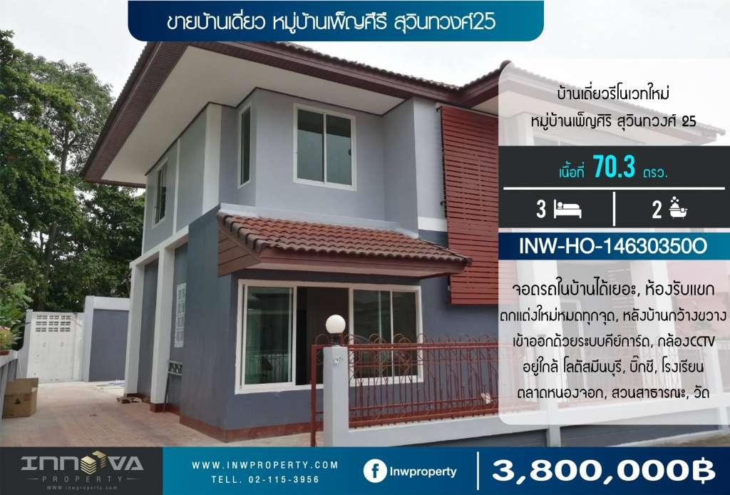 ขายบ้านเดี่ยวรีโนเวทใหม่ หมู่บ้านเพ็ญศิริ สุวินทวงศ์25 เนื้อที่ 70.3 ตรว.
