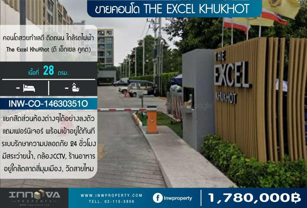 ขายคอนโดสวยทำเลดี ติดถนน ใกล้รถไฟฟ้า The Excel KhuKhot (ดิ เอ็กเซล คูคต)