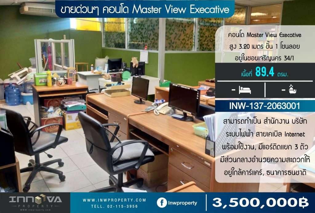 ขายด่วนๆ คอนโด Master view Execative พื้นขนาด 89.4 ตารางเมตร สูง 3.20 เมตร ชั้น 1 โซนชั้นลอย