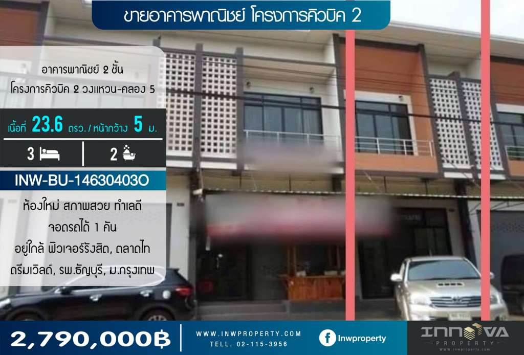 ขายอาคารพาณิชย์ใหม่ 2ชั้น โครงการคิวบิค2 วงแหวน-คลอง5 เนื้อที่ 23.6ตรว. หน้ากว้าง 5เมตร