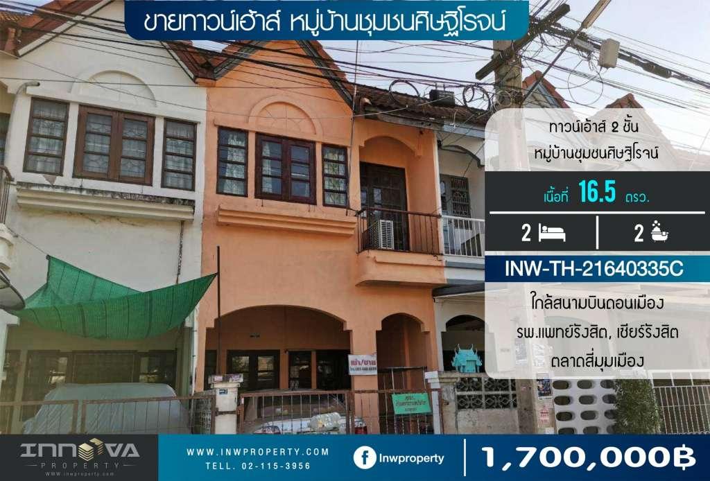 ขายทาวน์เฮาส์ 2 ชั้น 16.5 ตรว หมู่บ้านชุมชนศิษฐิโรจน์ ซอยพหลโยธิน84 ถนนพหลโยธิน คูคต, ลำลูกกา, ปทุมธานี