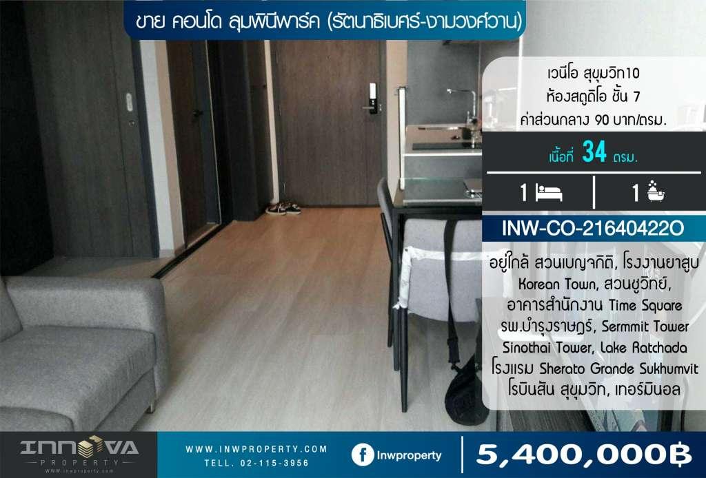 ขายคอนโด เวนีโอสุขุมวิท 10 ห้อง สตูดิโอ 1ห้องนอน1ห้องน้ำ