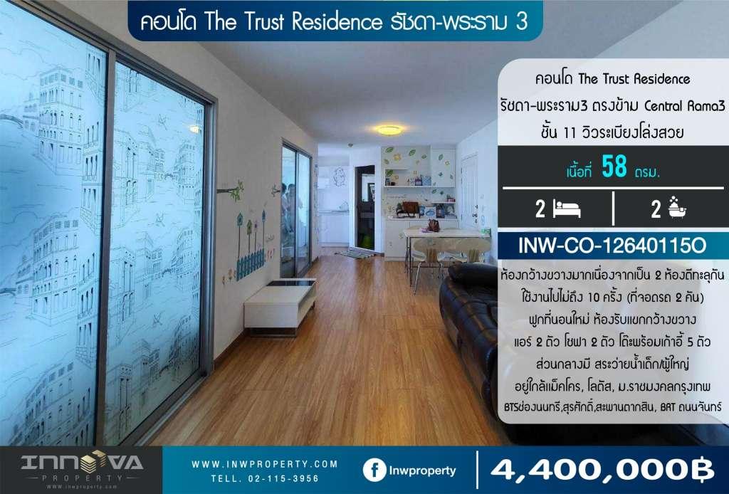 คอนโด The Trust Residence รัชดา-พระราม 3 ตรงข้าม Central Rama 3 ใกล้ทางด่วน