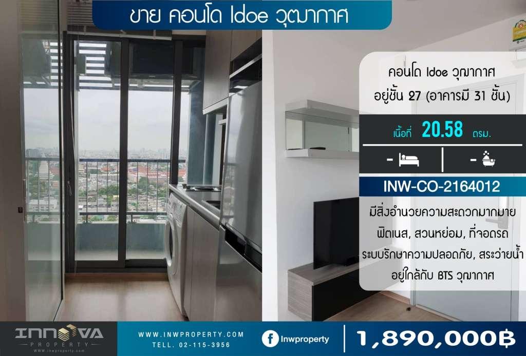 ขาย คอนโด Idoe วุฒทากาศ ขนาด 20.58 ตรม อาคาร 31 ชั้น อยู่ชั้นที่ 27